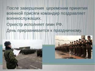 После завершения церемонии принятия военной присяги командир поздравляет воен