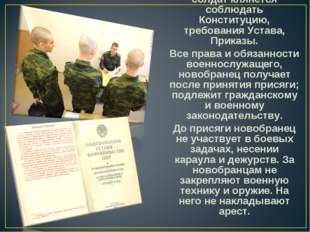 Принимая присягу, солдат клянется соблюдать Конституцию, требования Устава, П