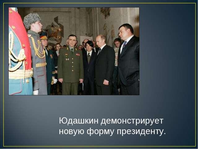 Юдашкин демонстрирует новую форму президенту.