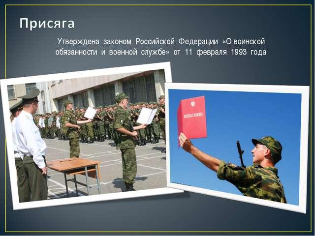 Утверждена законом Российской Федерации «О воинской обязанности и вое...