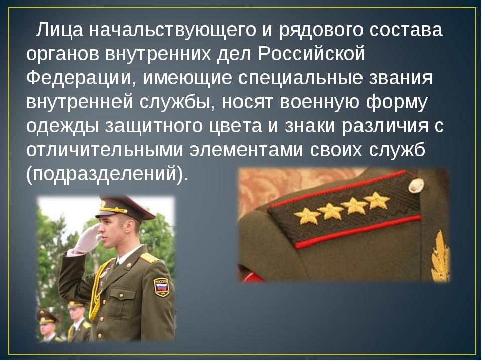 Лица начальствующего и рядового состава органов внутренних дел Российской Фе...