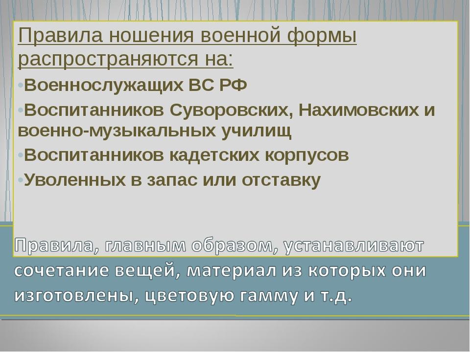 Правила ношения военной формы распространяются на: Военнослужащих ВС РФ Воспи...