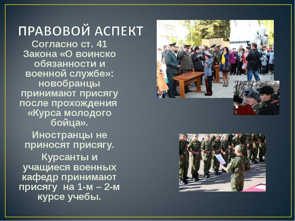Согласно ст. 41 Закона «О воинско обязанности и военной службе»: новобранцы п...