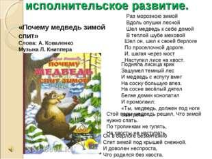 исполнительское развитие. Раз морозною зимой Вдоль опушки лесной Шел медведь