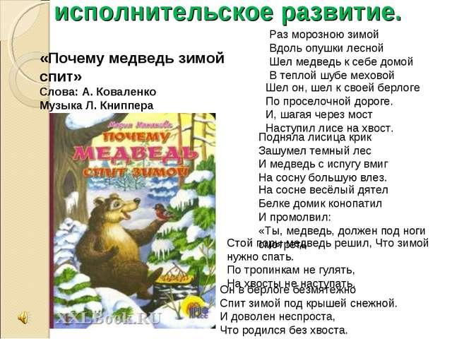 исполнительское развитие. Раз морозною зимой Вдоль опушки лесной Шел медведь...