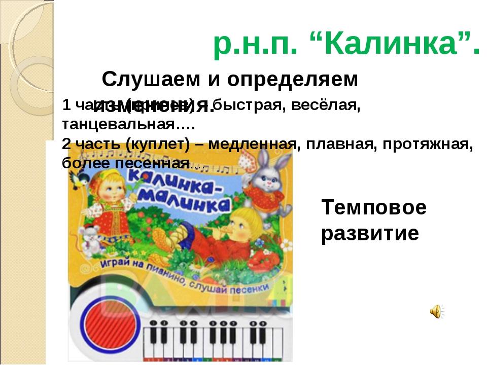 """р.н.п. """"Калинка"""". Слушаем и определяем изменения. 1 часть (припев) – быстрая..."""