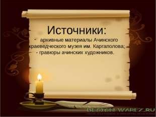 Источники: архивные материалы Ачинского краеведческого музея им. Каргаполова;