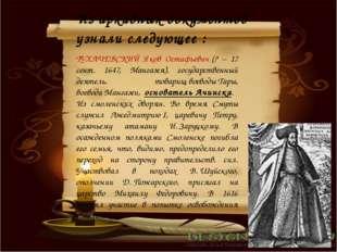 ТУХАЧЕВСКИЙ Яков Остафьевич(? – 17 сент. 1647, Мангазея), государственный де