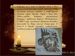 В кон. 1620-хгг. числился среди тобольскихдетей боярских, т.е. попал в цар