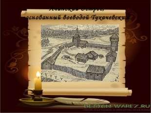 Ачинский Острог, основанный воеводой Тухачевским