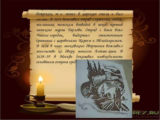 В кон. 1620-хгг. числился среди тобольскихдетей боярских, т.е. попал в цар...