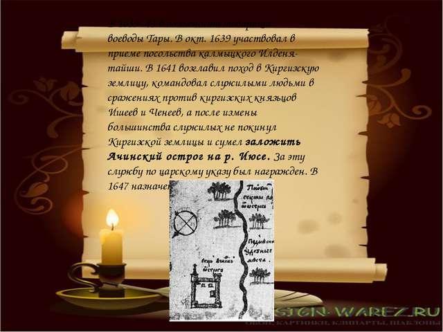 В 1639–43 в должности товарища воеводыТары. В окт. 1639 участвовал в приеме...