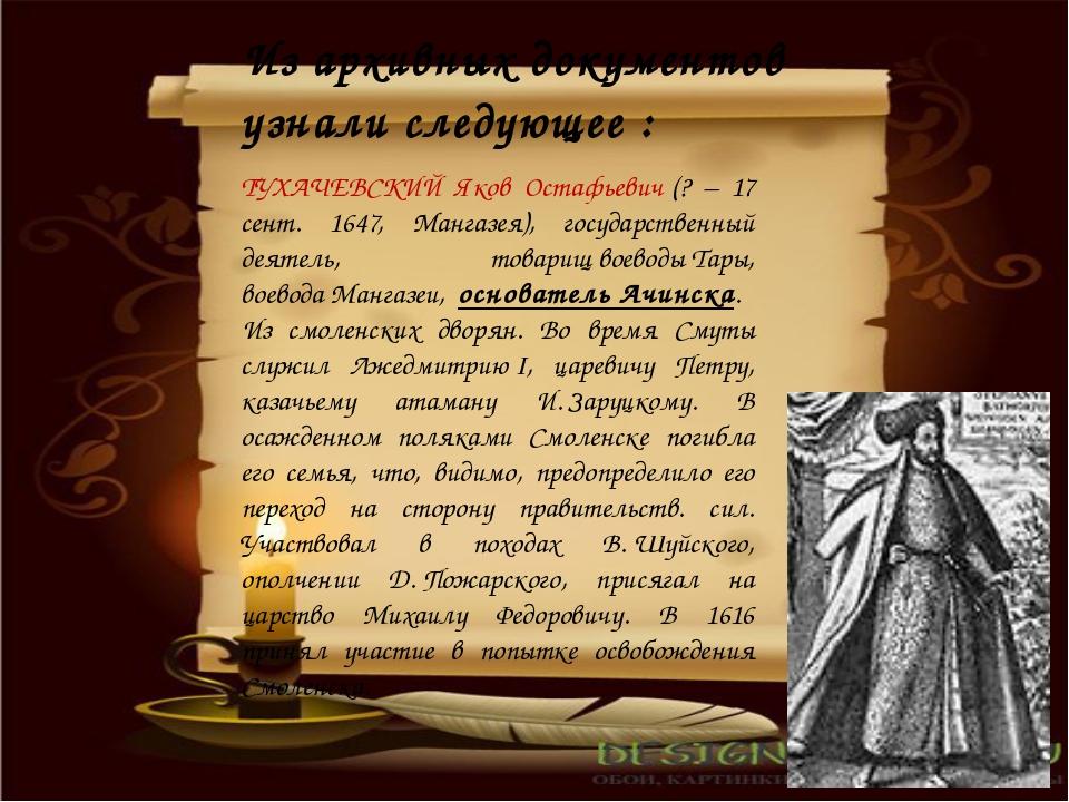 ТУХАЧЕВСКИЙ Яков Остафьевич(? – 17 сент. 1647, Мангазея), государственный де...
