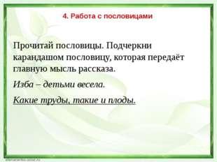 4. Работа с пословицами Прочитай пословицы. Подчеркни карандашом пословицу, к