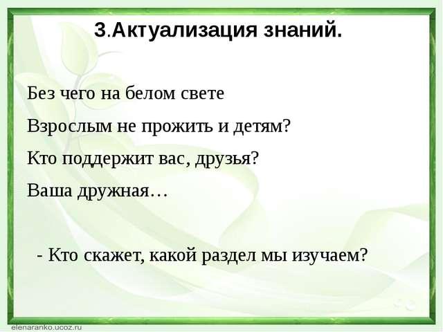 3.Актуализация знаний. Без чего на белом свете Взрослым не прожить и детям? К...