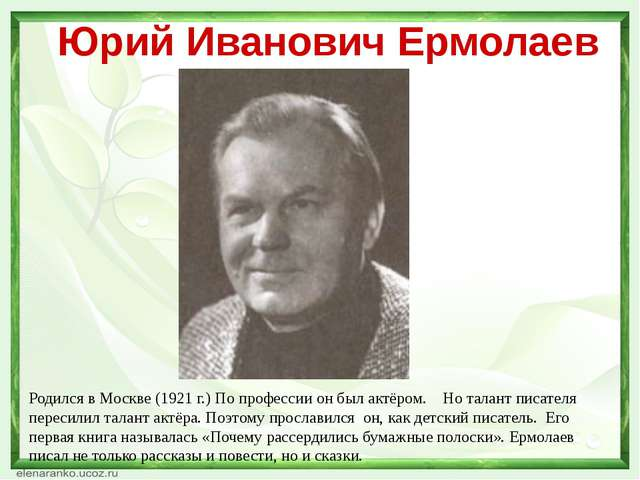 Юрий Иванович Ермолаев Родился в Москве (1921 г.) По профессии он был актёром...