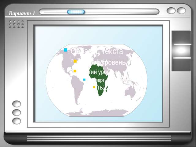 Вариант 1 Африка - жаркий континент Непорада Наталия Евгеньевна