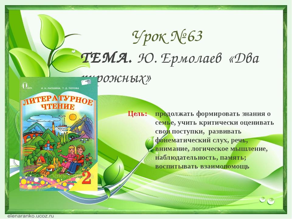 Урок № 63 ТЕМА. Ю. Ермолаев «Два пирожных» Цель: продолжать формировать знан...