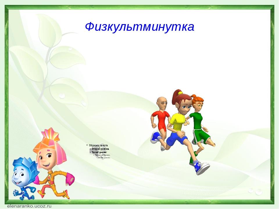 Физкультминутка Непорада Наталия Евгеньевна