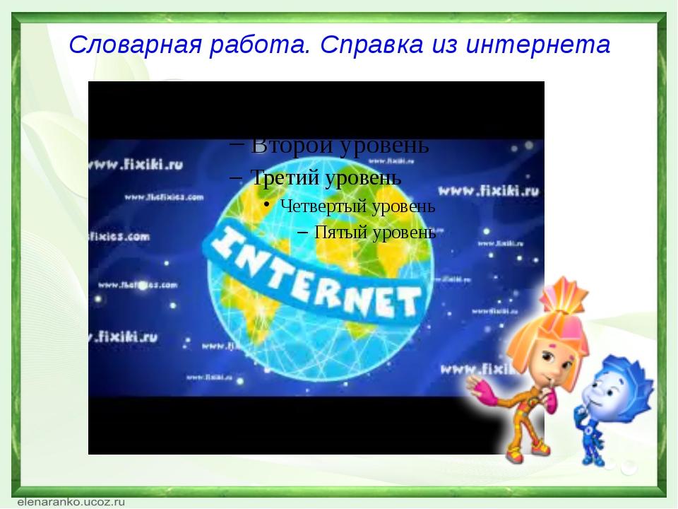 Словарная работа. Справка из интернета Непорада Наталия Евгеньевна