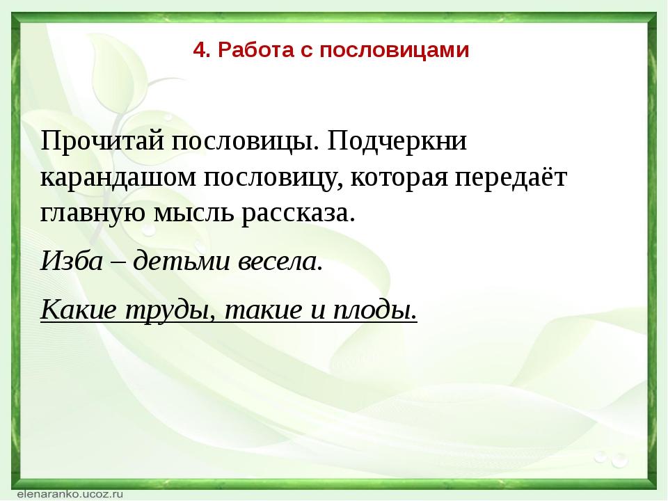 4. Работа с пословицами Прочитай пословицы. Подчеркни карандашом пословицу, к...