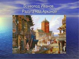 Всеволод Иванов. Радуга над Арконой