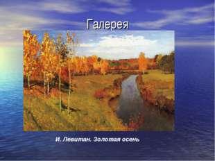 Галерея И. Левитан. Золотая осень