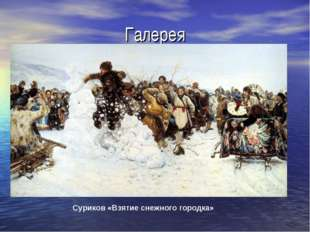 Галерея Суриков «Взятие снежного городка»