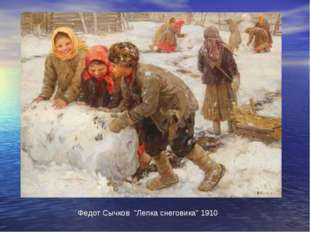 "Федот Сычков ""Лепка снеговика"" 1910"