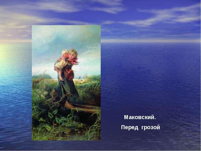 Маковский. Перед грозой