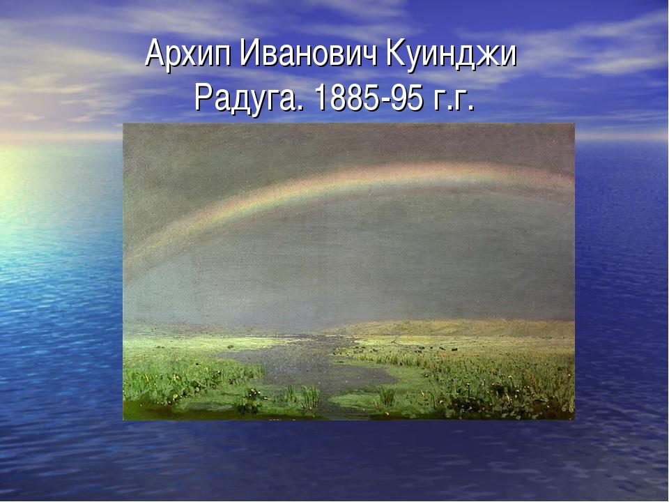 Архип Иванович Куинджи Радуга. 1885-95 г.г.