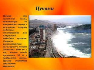 Цунами Цунами – это гигантские волны, возникающие на поверхности океана в рез
