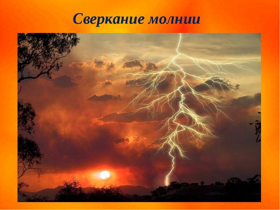 Сверкание молнии