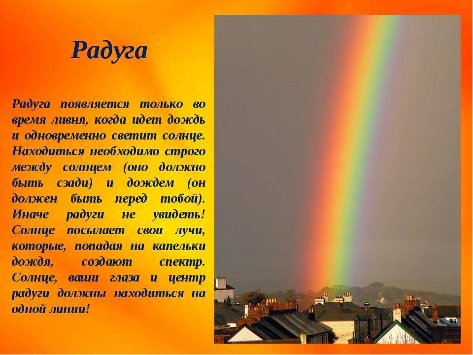 Радуга появляется только во время ливня, когда идет дождь и одновременно свет...