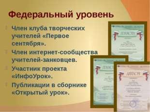 Федеральный уровень Член клуба творческих учителей «Первое сентября». Член ин
