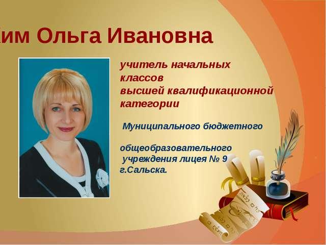 Ким Ольга Ивановна учитель начальных классов высшей квалификационной категори...