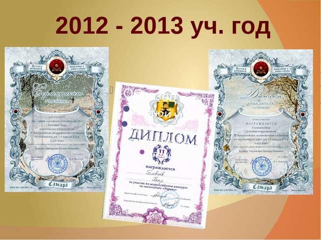 2012 - 2013 уч. год