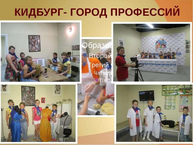 КИДБУРГ- ГОРОД ПРОФЕССИЙ