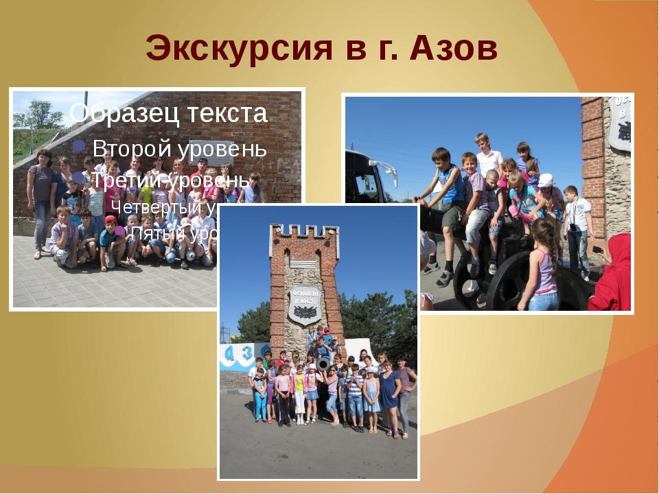 Экскурсия в г. Азов