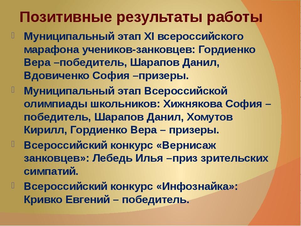 Позитивные результаты работы Муниципальный этап XI всероссийского марафона уч...
