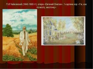 П.И.Чайковский (1840-1893 гг), опера «Евгений Онегин», 1 картина хор «Уж, как