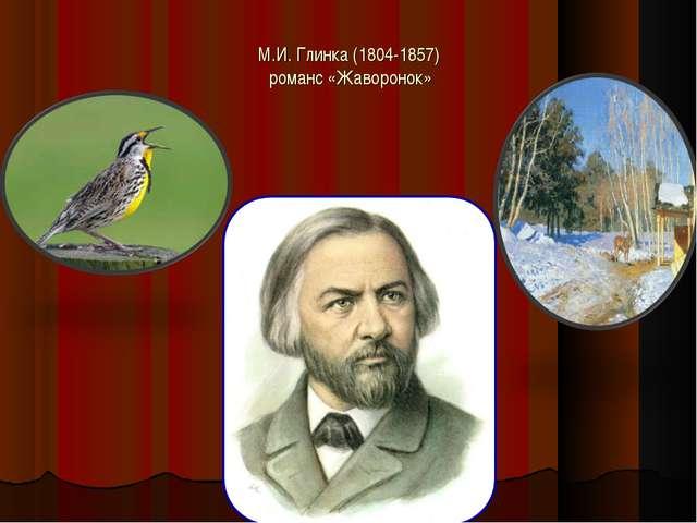 М.И. Глинка (1804-1857) романс «Жаворонок»