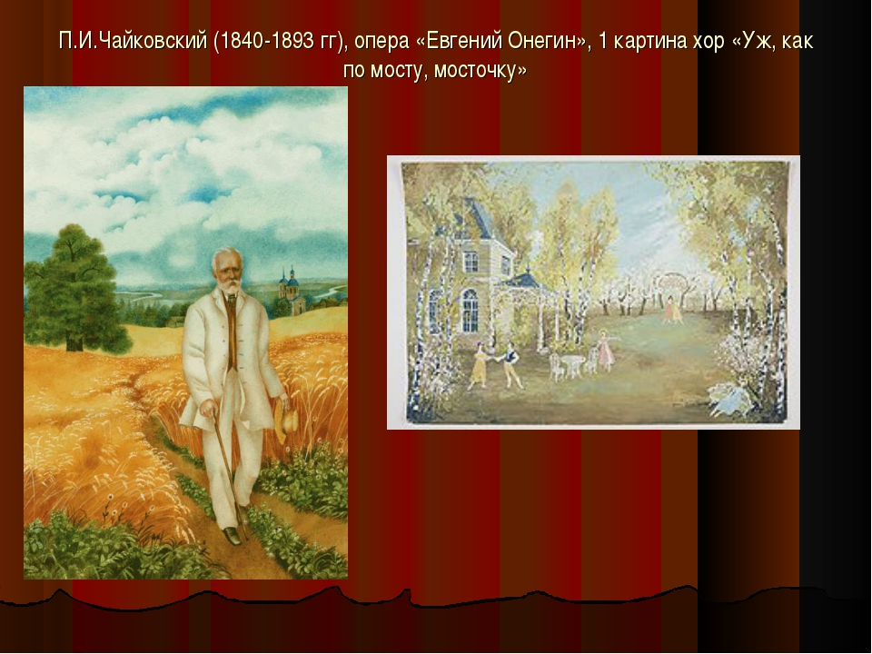 П.И.Чайковский (1840-1893 гг), опера «Евгений Онегин», 1 картина хор «Уж, как...