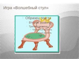 Игра «Волшебный стул»