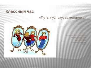 «Путь к успеху: самооценка» Плотникова Анна Николаевна, учитель русского язык