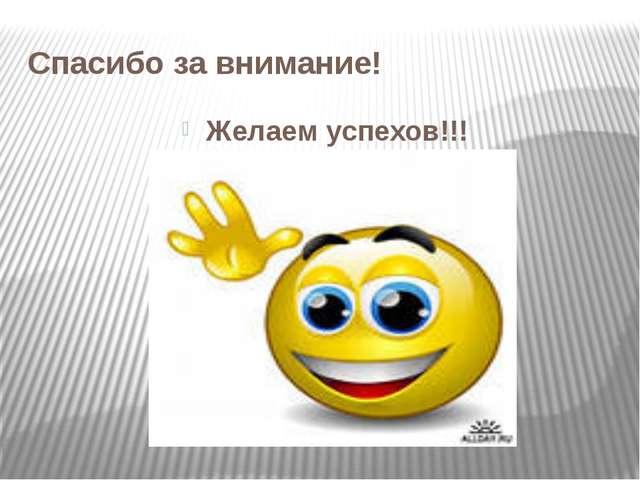 Спасибо за внимание! Желаем успехов!!!