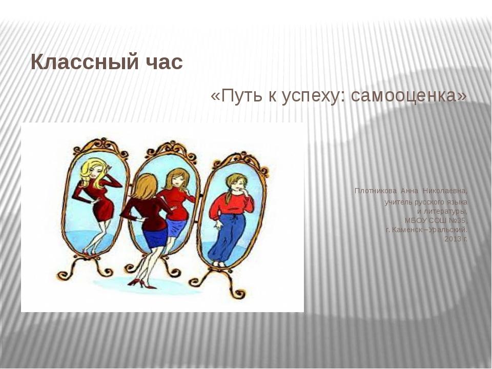 «Путь к успеху: самооценка» Плотникова Анна Николаевна, учитель русского язык...