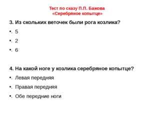 Тест по сказу П.П. Бажова «Серебряное копытце» Из скольких веточек были рога