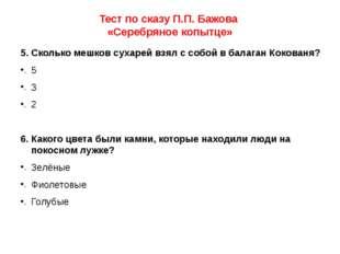 Тест по сказу П.П. Бажова «Серебряное копытце» Сколько мешков сухарей взял с