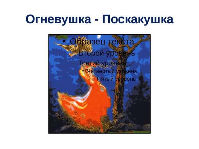 Огневушка - Поскакушка
